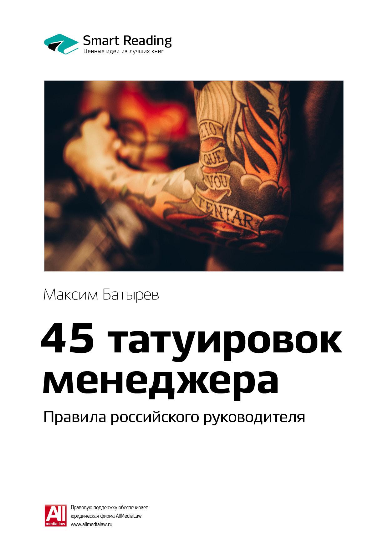 Ключевые идеи книги: 45 татуировок менеджера. Правила российского руководителя. Максим Батырев