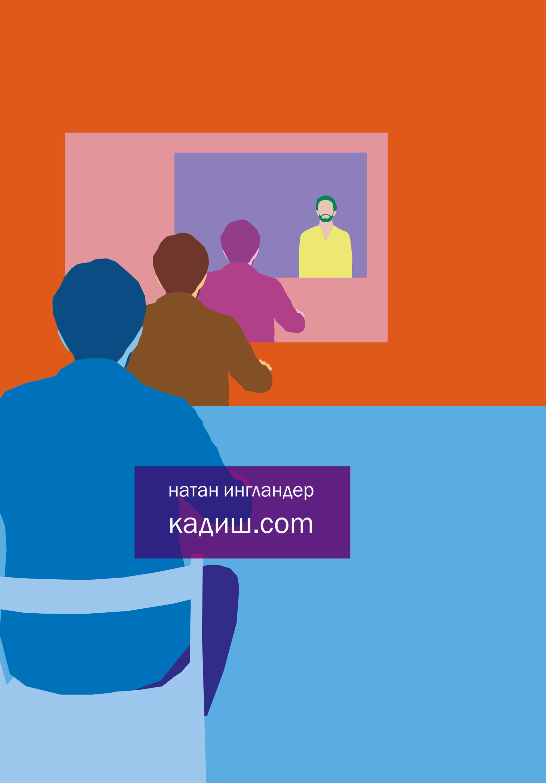 Кадиш.com