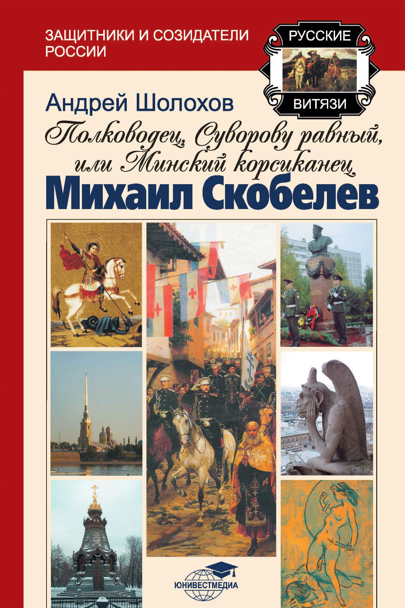 Полководец, Суворову равный, или Минский корсиканец Михаил Скобелев