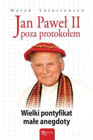 Jan Paweł II poza protokołem